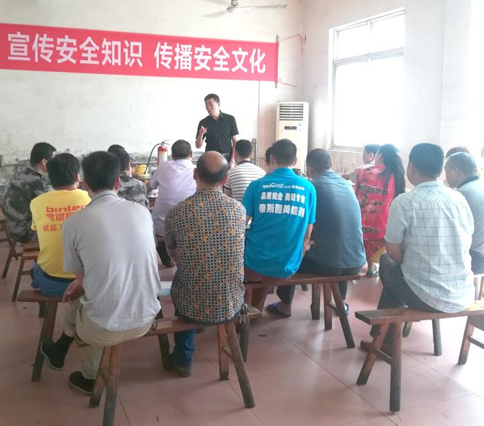 湖南玻璃廠學習安全知識